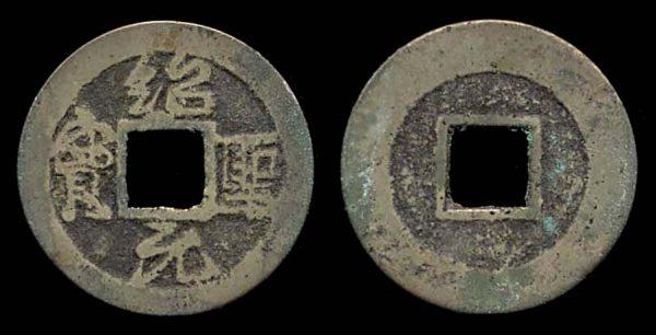 VIETNAM, THIEU THANH NGUYEN BAO, 18th century, 1 cash