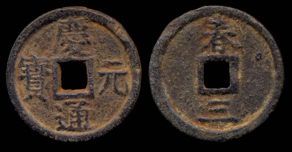 CHINA, QING YUAN TONG BAO, 1197 AD, 2 cash