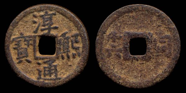 CHINA, CHUN XI TONG BAO, year 16 1189 AD