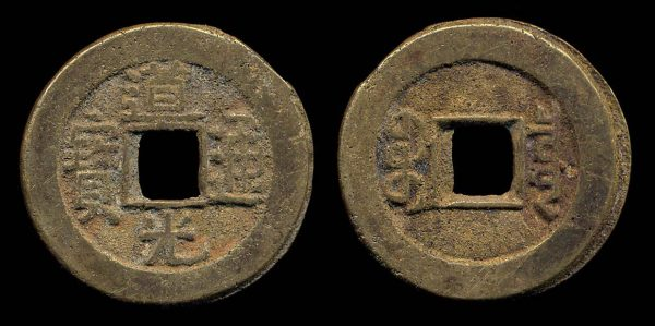 CHINA, DAO GUANG TONG BAO, 1824-50 AD, off center ERROR