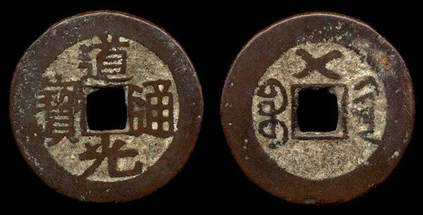 CHINA, DAO GUANG TONG BAO,1825-50 AD, Guizhou