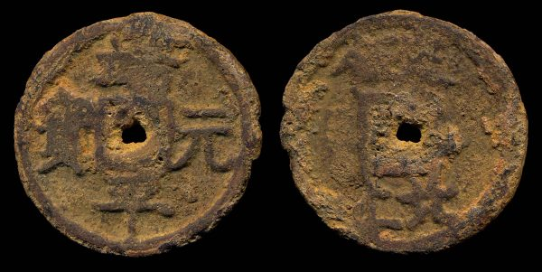 CHINA, DUAN PING YUAN BAO, 1234-37 AD, iron 5 cash