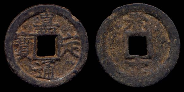 CHINA, JIA DING TONG BAO, 1218 AD, 2 cash