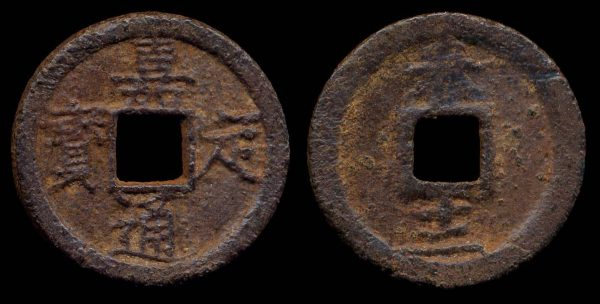 CHINA, JIA DING TONG BAO, 1219 AD, 2 cash