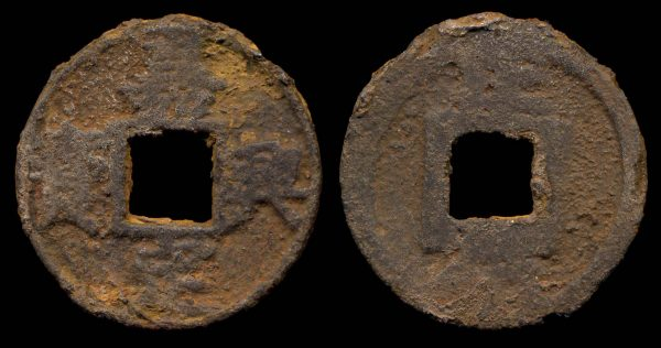 CHINA, JIA DING XING BAO, 1208-24 AD, iron 5 cash