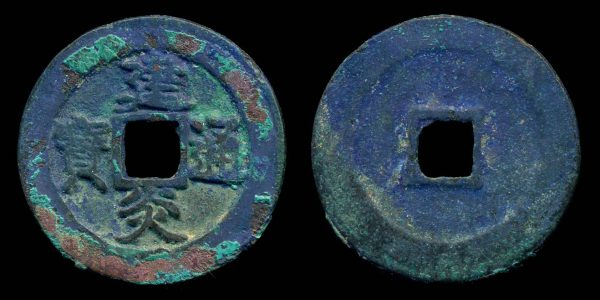 CHINA, JIAN YAN TONG BAO, 1127-30 AD, 2 cash