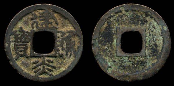 CHINA, JIAN YAN TONG BAO, 1127-30 AD