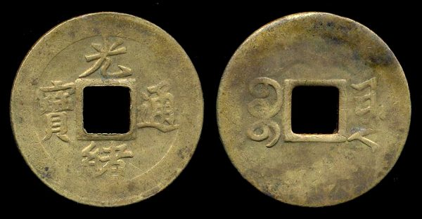CHINA, CHIHLI, 1 cash, no date (1888-89)
