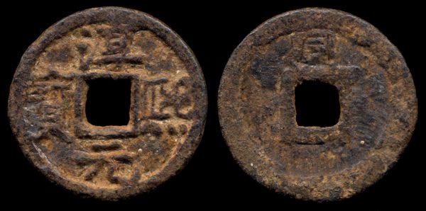CHINA, CHUN XI YUAN BAO, iron 1 cash, 1174-89 AD