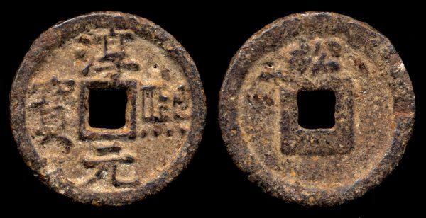 CHINA, CHUN XI YUAN BAO, iron 2 cash, 1174-89 AD