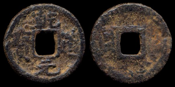 CHINA, QIAN DAO YUAN BAO, iron 1 cash, 1165-73 AD