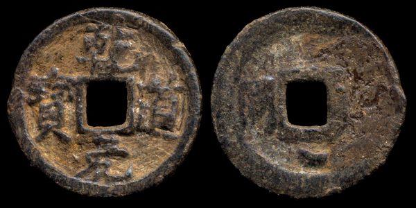 CHINA, QIAN DAO YUAN BAO, iron 1 cash, 1165-73 AD