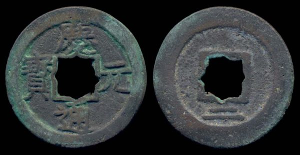 CHINA, QING YUAN TONG BAO, bronze 2 cash, year 2 1196 AD