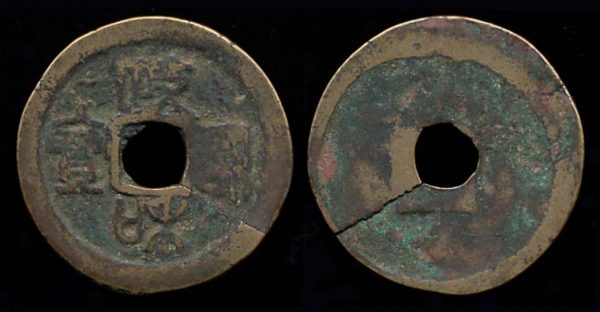 CHINA, ZHENG HE TONG BAO, bronze 2 cash, 1111-17 AD