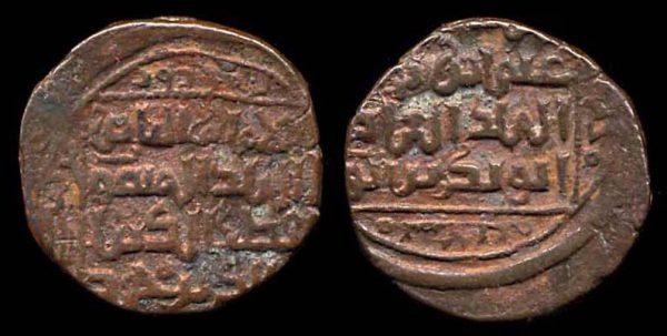 ZANGID, Qutb Al-Din Muhammad, 1197-1219 AD, copper dirham, Sinjar mint