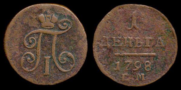 RUSSIA, denga, 1798 EM