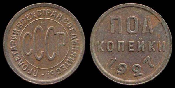 RUSSIA, 1/2 kopek, 1927