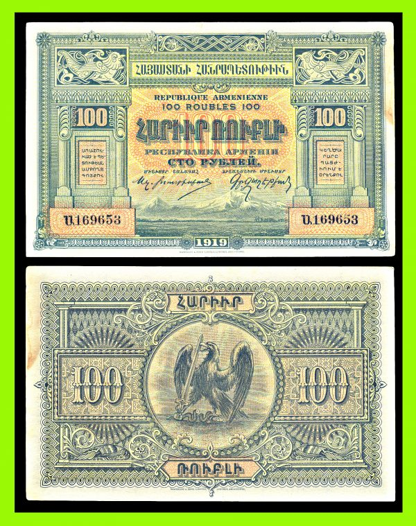 ARMENIA, 100 rubli, 1919 (1920), P31