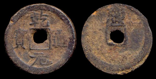 CHINA, QIAN DAO YUAN BAO, iron 2 cash, Guangzhou mint,