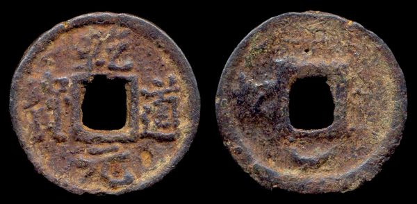CHINA, QIAN DAO YUAN BAO, iron 2 cash, Susong mint, Anhui,