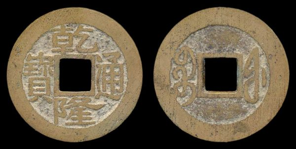 CHINA, QIAN LONG TONG BAO, 1 cash, Fujian mint,