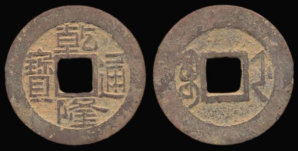 CHINA, QIAN LONG TONG BAO, 1 cash, Hangzhou mint, Zhejiang,