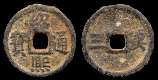 CHINA, SHAO XI TONG BAO, iron 2 cash, Hanyang mint, Hubei,