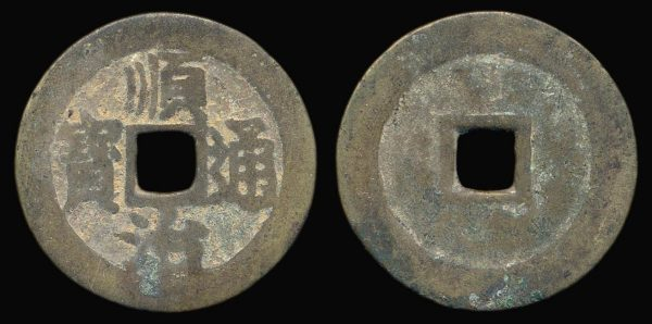 Chinese Shun Zhi cash coin