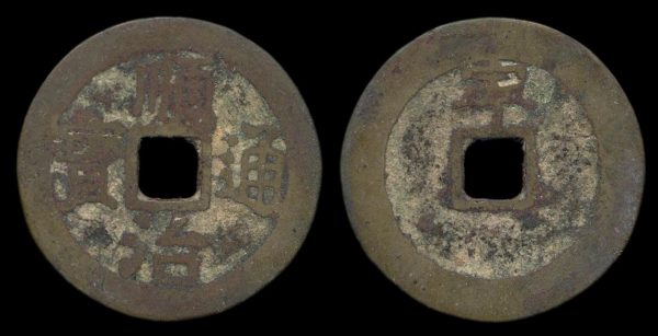 China Shun Zhi coin