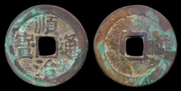 CHINA, SHUN ZHI TONG BAO, 1 cash, Linqing garrison mint, Shandong,