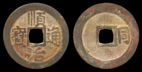 CHINA, SHUN ZHI TONG BAO, 1 cash, Datong mint, Shanxi,