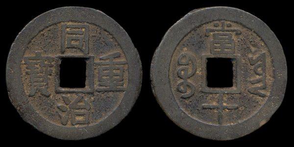 CHINA, TONG ZHI TONG BAO, 10 cash, Yunnanfu mint, Yunnan,