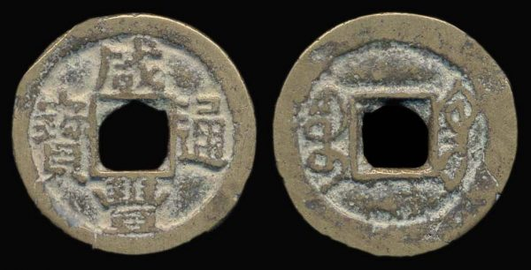 CHINA, XIAN FENG TONG BAO, 1 cash, Gongchang mint, Gansu,