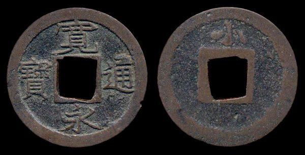 JAPAN, KANEI TSUHO, 1 mon, Kuomemura mint,