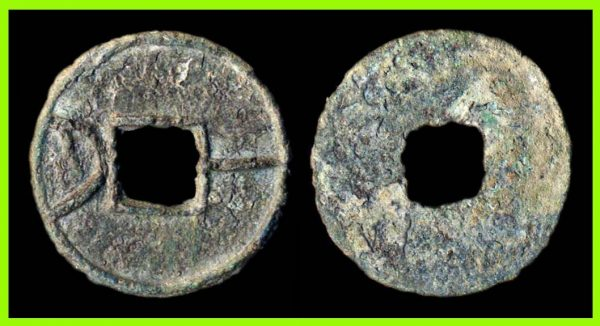 Ancient Chinese round coin