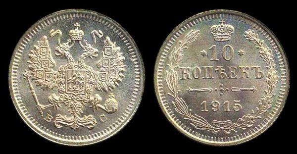 RUSSIA, 10 kopek, 1915 VS