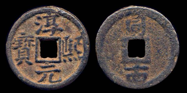 CHINA, CHUN XI YUAN BAO, iron, 2 cash, year 14 (1187 AD)