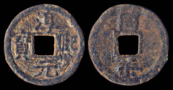 CHINA, CHUN XI YUAN BAO, iron, 2 cash, year 7 (1180 AD)