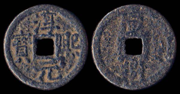 CHINA, CHUN XI YUAN BAO, iron, 2 cash, year 8 (1181 AD)