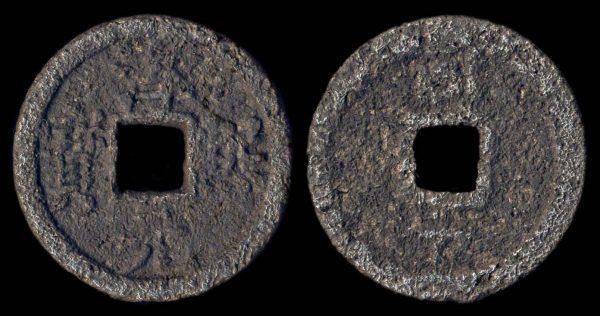 CHINA, CHUN XI YUAN BAO, iron, 2 cash, year 10 (1183 AD)