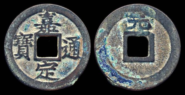 CHINA, JIA DING TONG BAO, 2 cash,year 1 (1208 AD)