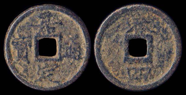 CHINA, JIA DING TONG BAO, iron, 2 cash,year 4 (1212 AD)
