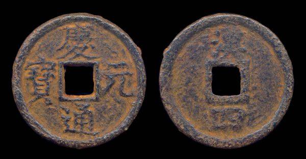 CHINA, QING YUAN TONG BAO, iron, 2 cash, year 4 (1198 AD)