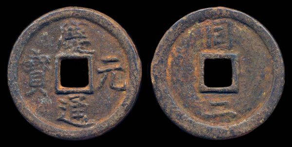 CHINA, QING YUAN TONG BAO, iron, 2 cash, year 2 (1196) AD
