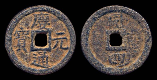 CHINA, QING YUAN TONG BAO, iron, 2 cash, year 4 (1198 AD)