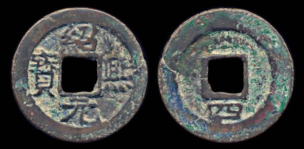CHINA, SHAO XI YUAN BAO, 3 cash, year 4 (1193 AD)