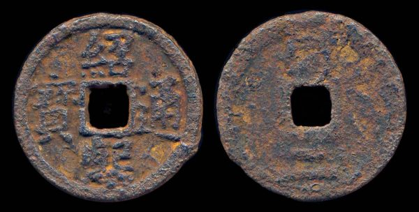 CHINA, SHAO XI TONG BAO, iron, 2 cash, year 2 (1191 AD)