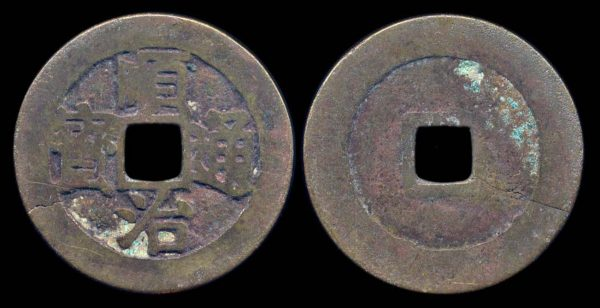 CHINA, SHUN ZHI TONG BAO, 1 cash, (1644-45 AD)