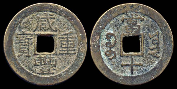 CHINA, XIAN FENG ZHONG BAO, 10 cash, (1853-58 AD)