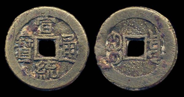 CHINA, XUAN TONG TONG BAO, 1 cash, (1909-10 AD)